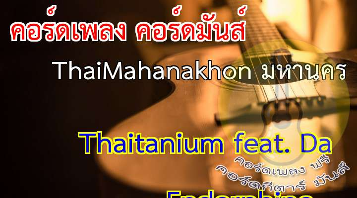 THITNIUM feat.  ndorphine  มหานคร    คงไม่มีที่ไหน ที่เหมือนบ้านเรา ไม่มีดินแดนใด no..  It's ngkok ty (KH)  hh.. ngkok ty,  This one is for you,  The only city where you can ride on the back of the elephant,  Sip champaign,  Look at all the skyscrapers,  Ya know what I'm talking about?   ประกาศให้โลกได้รู้ ยู้อู.. ว่านี้นะคือกรุงเทพมหานคร (Worldwid