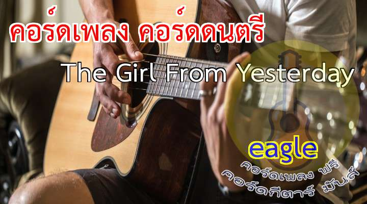 TH IRL ROM TSTRY TH L เนื้อร้อง เพลง The Girl From Yesterday:  It wasn't reall sad the way they said goodbye  Or maybe it just hurt so bad she couldn't cry