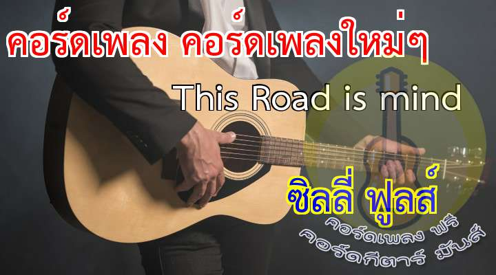 This Road Is Mine  เนื้อร้อง .Pat Maconald  ทำนองร้อง เทวฤทธิ์ ศรีสุข  ทำนองดนตรี เทวฤทธิ์ ศรีสุข  เรียบเรียง Silly ools  Waiting at the starting line This open road unwinds  Visor own engine sounds Without your love I'm dying  Nothing in front of me You're all I see ncing on two wheels No more waiting ...! I am free  My love is true my love for