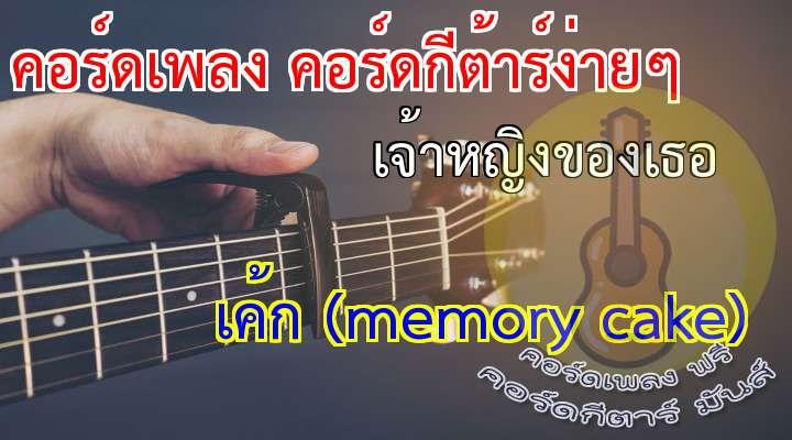 Title : เจ้าหญิงของเธอ rtist : memory cake  เนื้อ เพลง เจ้าหญิงของเธอ :                                                       อยากเปลี่ยนเรื่องราวในหนังสือนิทานเก่าๆเปลี่ยนให้มัน                                               มีชีวิตขึ้นมาอีกครั้งหนึ่งให้เจ้าหญิงและเจ้าชายได้รักกัน