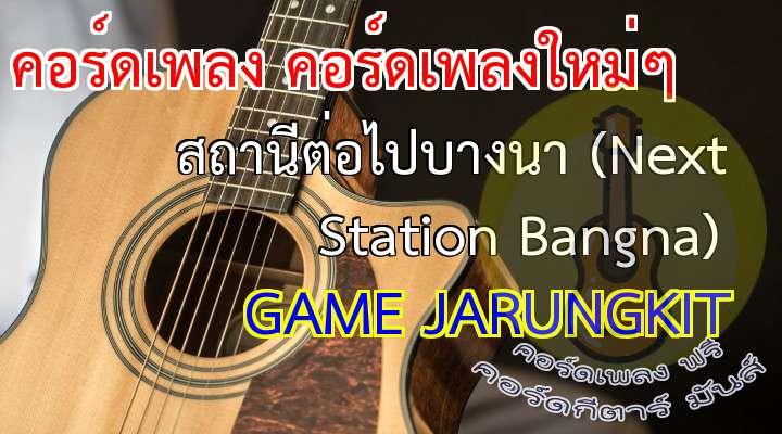 Title : สถานีต่อไปบางนา (Next Station ngna) rtist :  JRUNKIT  เนื้อเพลง เพลง สถานีต่อไปบางนา (Next Station Bangna) :                                                                ชีวิตคนๆหนึ่งที่ต้องรีบตื่นตั้งแต่เช้า ขยันตัวเป็นเงาเก็บเงินไปตามเรื่องตามราว                                                                        มันหงอยเหงาเป