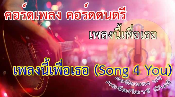 Track02 : เพลงนี้เพื่อเธอ rtist : NutKung เนื้อ เพลง เพลงนี้เพื่อเธอ  เพลง.....เพลงนี้  มันไม่มีอะไรมากมาย  ไม่ต้องไปสาธยาย  ขยายให้มันมากความ…..  เพลง.....ของฉัน  แม้ว่ามันจะไม่สวยงาม  เธออาจตั้งคำถาม  ว่าฉันแต่งออกมาเพื่อใคร  * ทุกท่วงทำน