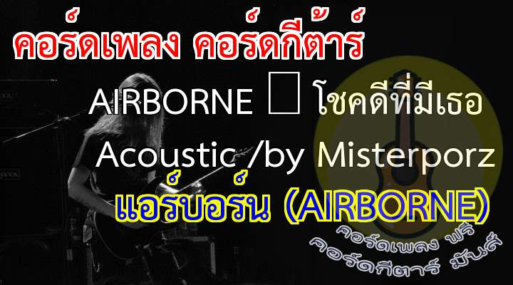 Tune down ½ tone to  เนื้อร้อง เพลง AIRBORNE △ โชคดีที่มีเธอ Acoustic /by Misterporz     ( 2 Times )  วันที่เราได้พบกัน ที่ฉันได้พบเธอ      ไม่ใช่ฝันจริงๆ หรือความบังเอิญ  เพียงวันที่เราต่างพบเจอ      มันไม่ได้สวยงาม อย่างในฝันที่เราสองคนได้วาดไว้