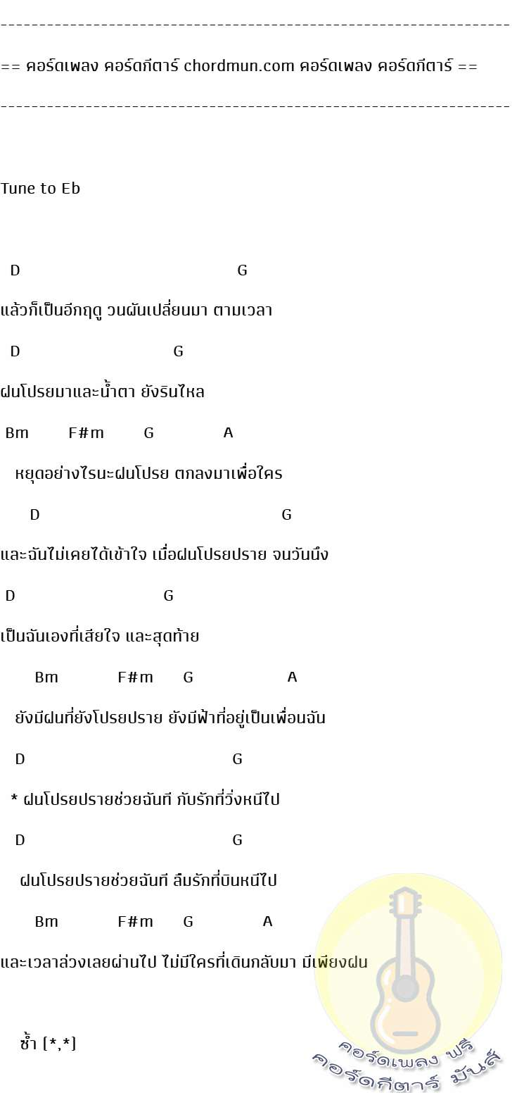 คอร์ดกีต้า ง่ายๆ  เพลง november (ฝนโปรยปราย) -PKS48