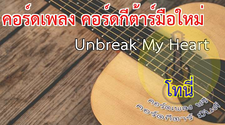 Unbreak My Heart  ศิลปิน Toni raxton                                                         on't leave me in all this pain, don't leave me out in the rain.                                                                  ome back and bring back this smile, come and take these tears away.                                                I need your