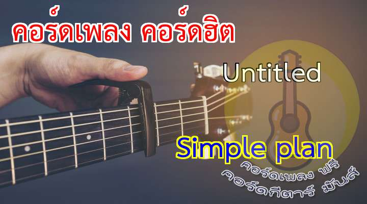 Untitled rtist: Simple plan เนื้อเพลง เพลง Untitled:                                                                                     I open my eyes    I try to see but I'm blinded by the white light                                                                                                   I can't remember how   I can't remember wh