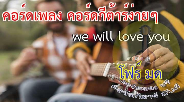 We Will Love You  I. L. O. V.  ... I LOV YOU I. L. O. V.  ... I LOV YOU... เนื้อเพลง เพลง we will love you :  เดินทางไกลต้องวีซ่า (ใช่ ใช่) แต่ W WILL LOV YOU  วีไอพีก็ดีนะ (ใช่ ใช่) แต่ W ONN LOV YOU