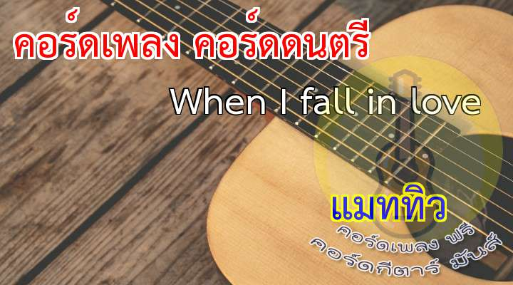 When I fall in love                                                           rtist   :   แมททิว                                                          Ost. Sexphone/คลื่นเหงา/สาวข้างบ้าน  เนื้อเพลง เพลง When I fall in love  :     ฮู้ว์. .                                                                           It's the coldest night, peo