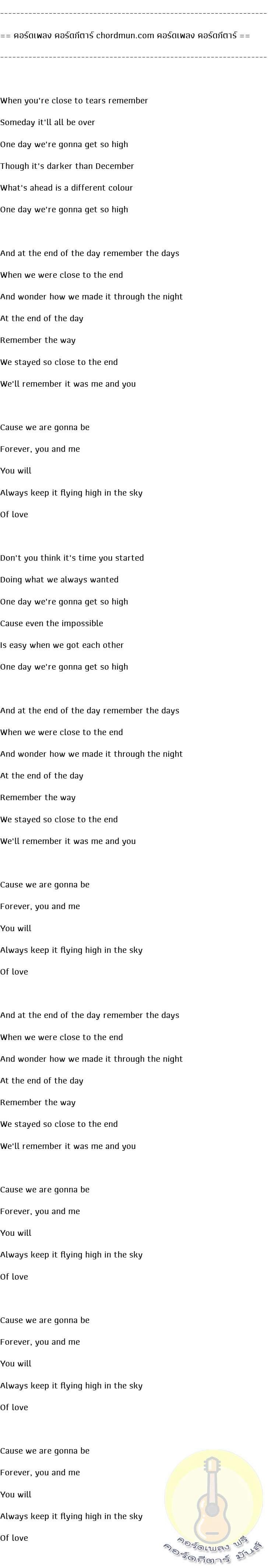 คอร์ดกีตาร์ ง่าย  เพลง High (Forever You And Me)