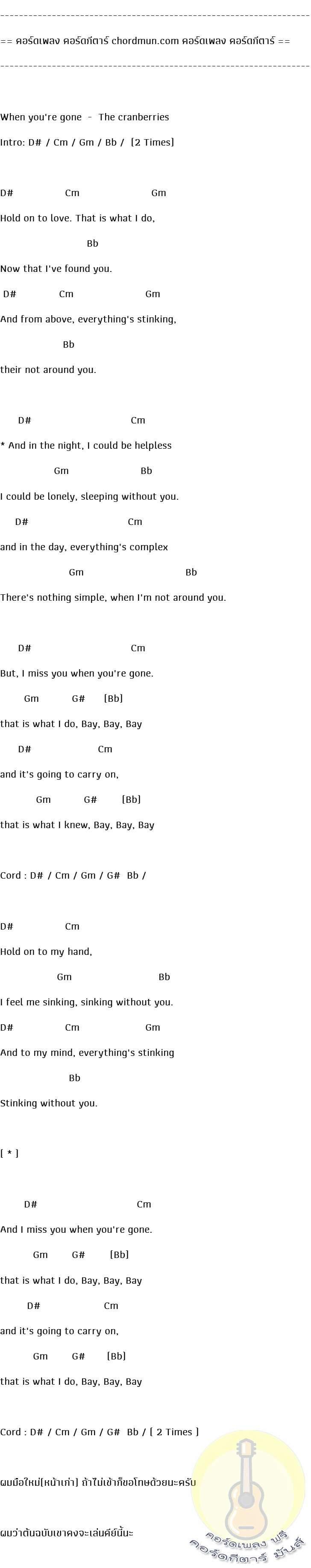 คอร์ดกีต้าร์มือใหม่  เพลง When you're gone