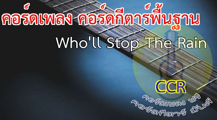 Who'll stop the rain    เนื้อเพลง เพลง Who'll Stop The Rain                                                                                         Long as I remember the rain been comin' down                                                                                        louds of mystery pourin' confusion on the ground