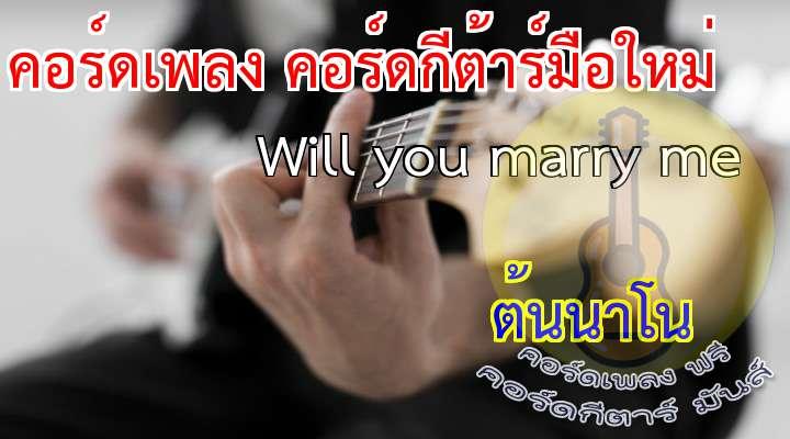 Will you marry me  เนื้อร้อง เพลง Will you marry me   ( 2Time )   โชคชะตาหรือฟ้า ส่งเธอมาเพื่อเป็นของฉัน   ทำให้เราได้มาคู่กัน ใต้เงาจันทร์แค่เพียงสองเรา   ใจที่เคยผิดหวัง ช่างอ้างว้างและยังเหน็บหนาว ถูกเติมเต็มด้วยคำว่าเรา   ความเงียบ