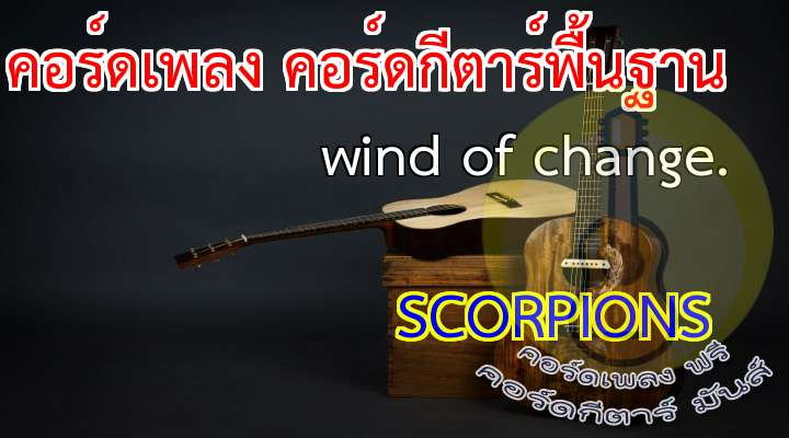 WIN O HN   SORPINS   SOLO : (add9)                  ( ผิวปาก )   I  follow  the  moskva   own  to  gorky  park   Listening  to  the  wind  of  change..............