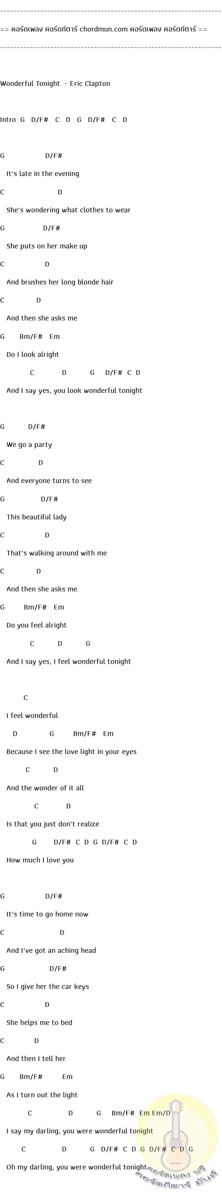 คอร์ด  เพลง Wonderful Tonight (Cover. เล่นตาม Original)