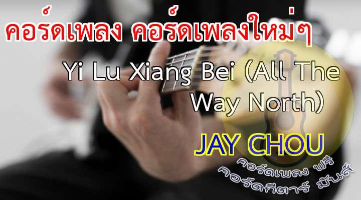 Yi Lu Xiang ei (ll The Way North)  hou shi jing li de shi jie yue lai yue yuan de dao bie ni zhuan shen xiang bei che lian hai shi hen mei wo yong yan guang qu zui jing ting jian ni de lei zai che chuang wai mian pai hui shi wo cuo shi de ji hui ni zhan de fang wei gen wo zhong jian ge zhe lei jie jing yi zhi zai hou tui ni de beng kui zai chuang w