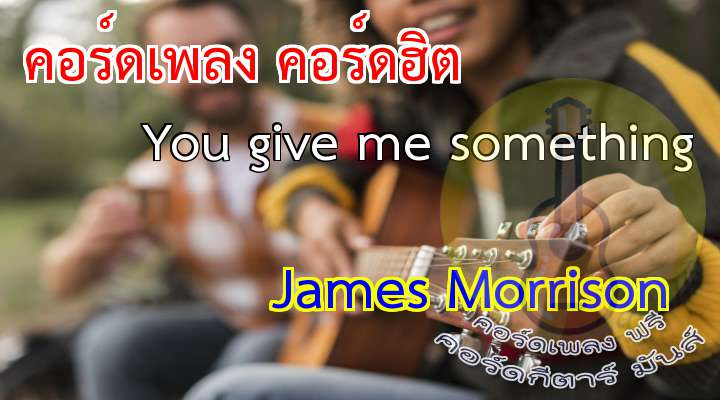 You ve Me Something James Morrison  1. You want to stay with me in the moing  You only hold me when I sleep,  I was meant to tread the water  No