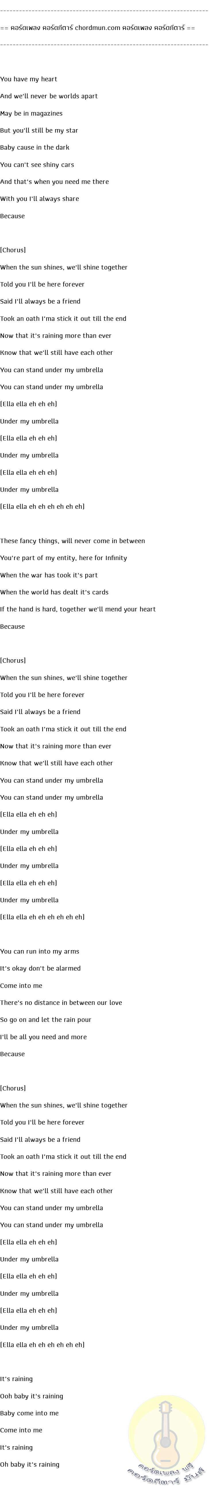 คอร์ดกีตาร์  เพลง Umbrella (Acoustic)