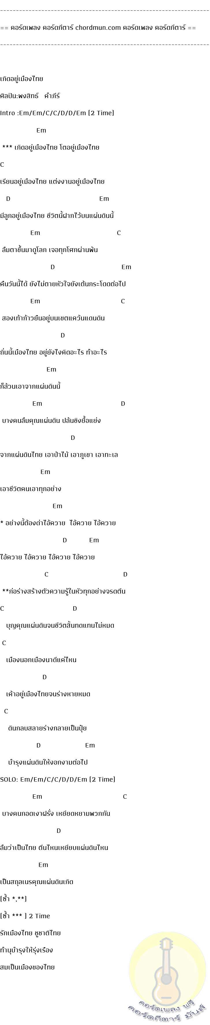 คอร์ดกี่ต้า  เพลง เกิดอยู่เมืองไทย