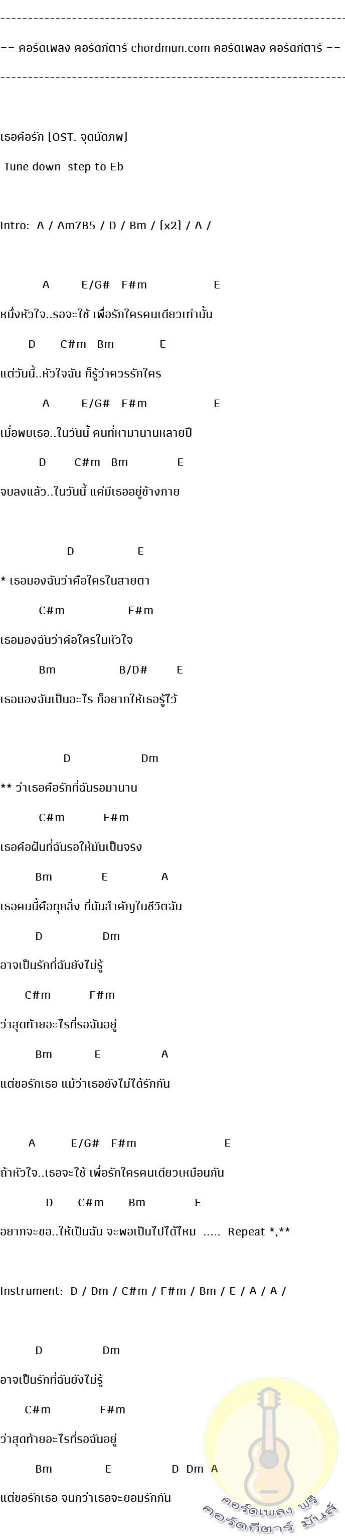 คอร์ดกีตาร์พื้นฐาน  เพลง เธอคือรัก (OST. จุดนัดภพ)