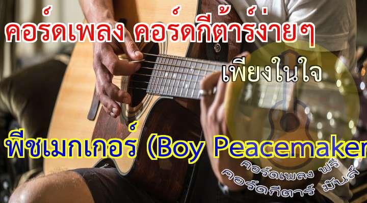 เนื้อเพลง เพียงในใจ (เพลงประกอบละคร เพลิงทระนง) บอย Peacemaker  เพียงในใจ (เพลงประกอบละคร เพลิงทระนง) คำร้อง ณรงค์วิทย์ เตชะธนะวัฒน์ ทำนอง/เรียบเรียง ศุภวิญญ์ มุ่งมาตร  ยังไม่มีคนแกะ  ผมเลยแกะให้คนแรกครับ  หาในเน็ตแล้วยังไม่มีครับ ไม่ได้แกะ เนื้อร้อง เพลง เพียงในใจ :  Solo นะครับ  ฉันรู้ดีเสมอ ว่าคนที่คู่ควรเธอ