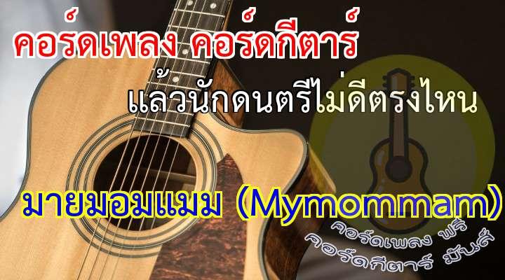 เนื้อเพลง/คอร์ด เพลง/เเล้วนักดนตรีไม่ดีตรงไหน ศิลปิน/Mymommamมายมอมแมม เนื้อร้อง เพลง เเล้วนักดนตรีไม่ดีตรงไหน:  เตรียมใจแทบไม่ทัน เมื่อเธอมาบอกลา ไม่รู้จะหันหน้าไปหาใคร  มืดมนไปทุกทาง ก็เธอม
