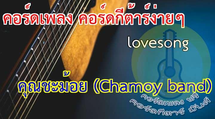 เนื้อเพลง+คอร์ดนะครับ  เพลง : 1st Love Song (คุณชะม้อย)  เนื้อร้อง เพลง lovesong :                                                                                                 ถ้าเปรียบชีวิตเหมือนดังละคร     ที่มีเรื่องราวยอกย้อนทุกคน                                                                                 ก็เปรียบชีวิตดังหมู่คลื่น