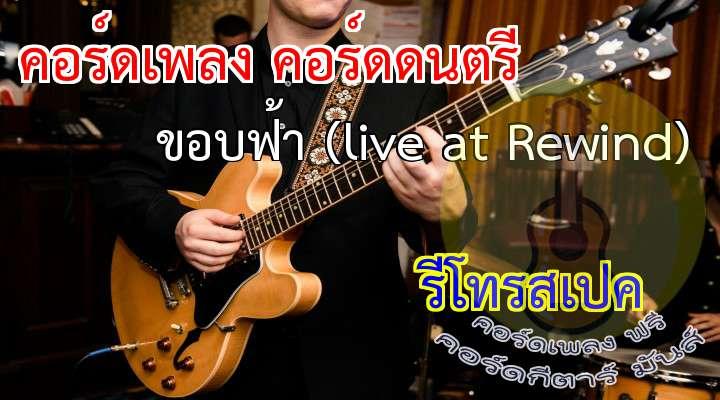 เนื้อมันจะเหมือน ขอบฟ้าของ ody Slam  เพลง  ขอบฟ้า  ศิลปิน รีโทรสเปค                                                               ได้แต่เหลียวมองไปสุดฟ้าไกล    มันช่างน่าเสียดายที่เราไปไม่ถึงขอบฟ้า.....  เนื้อเพลง เพลง ขอบฟ้า (live at Rewind):                                                                                          จบเสียที ท