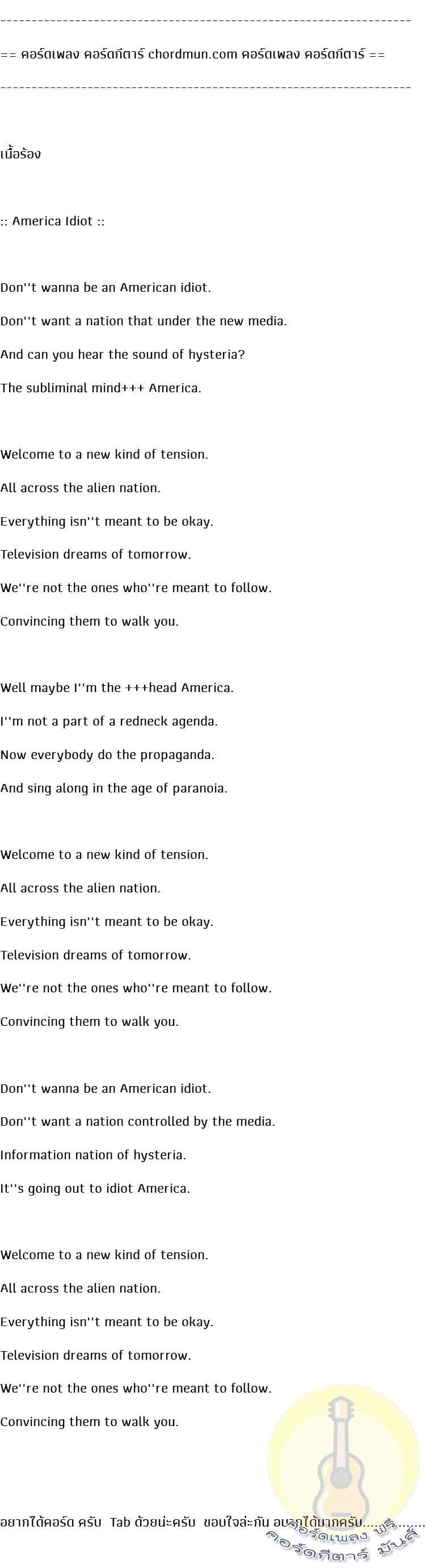 ตารางคอร์ดกีต้าร์  เพลง America Idiot