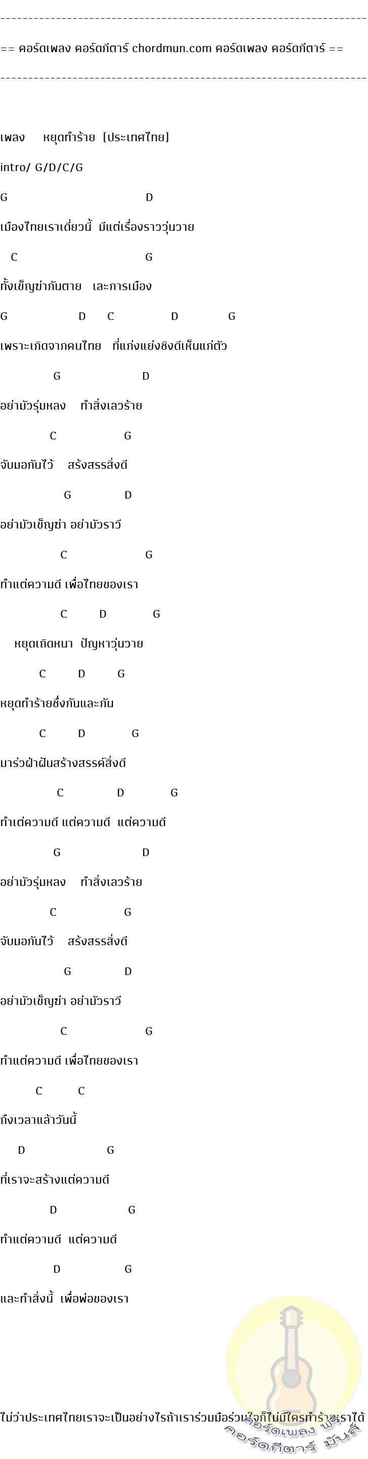 คอร์ดเพลงง่ายๆ  เพลง หยุดทำร้าย (ประเทศไทย)