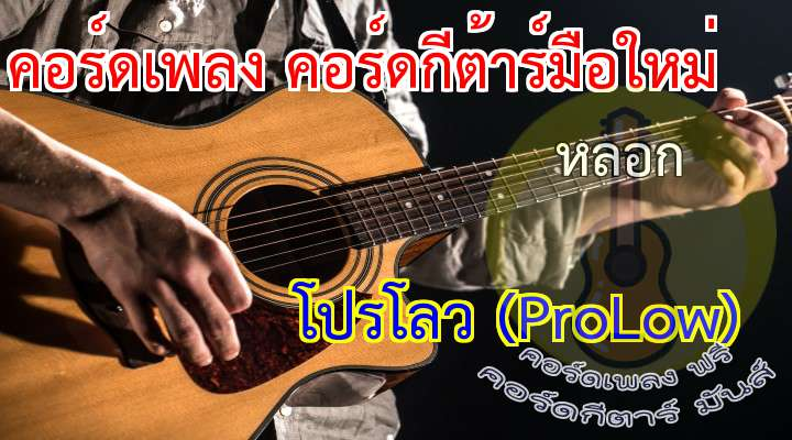 เพลง    หลอก ศิลปิน  ProLow  ( โปรโลว ) อัลบั้ม  เล็กเล็ก เนื้อร้อง เพลง หลอก://                                                                             หลอกให้เชื่อใจ  หลอกให้มั่นใจ  หลอกให้รักเธอ  แต่เธอไม่รักกัน                                                                                                         เป็นแค่เพียงดอกไม้