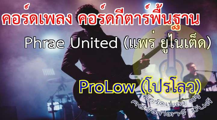 เพลง   Phrae United (แพร่ ยูไนเต็ด) ศิลปิน  ProLow  ( โปรโลว ) อัลบั้ม  เล็กเล็ก ( เฉพาะกิจ )  เนื้อ เพลง Phrae United (แพร่ ยูไนเต็ด)://   ใจที่ยิ่งใหญ่  ที่คอยทุ่มเทให้เรา