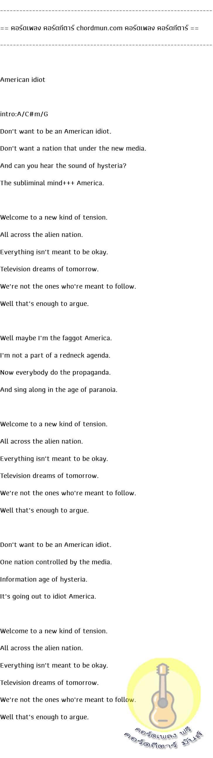 คอร์ดกีต้าร์มือใหม่  เพลง American idiot