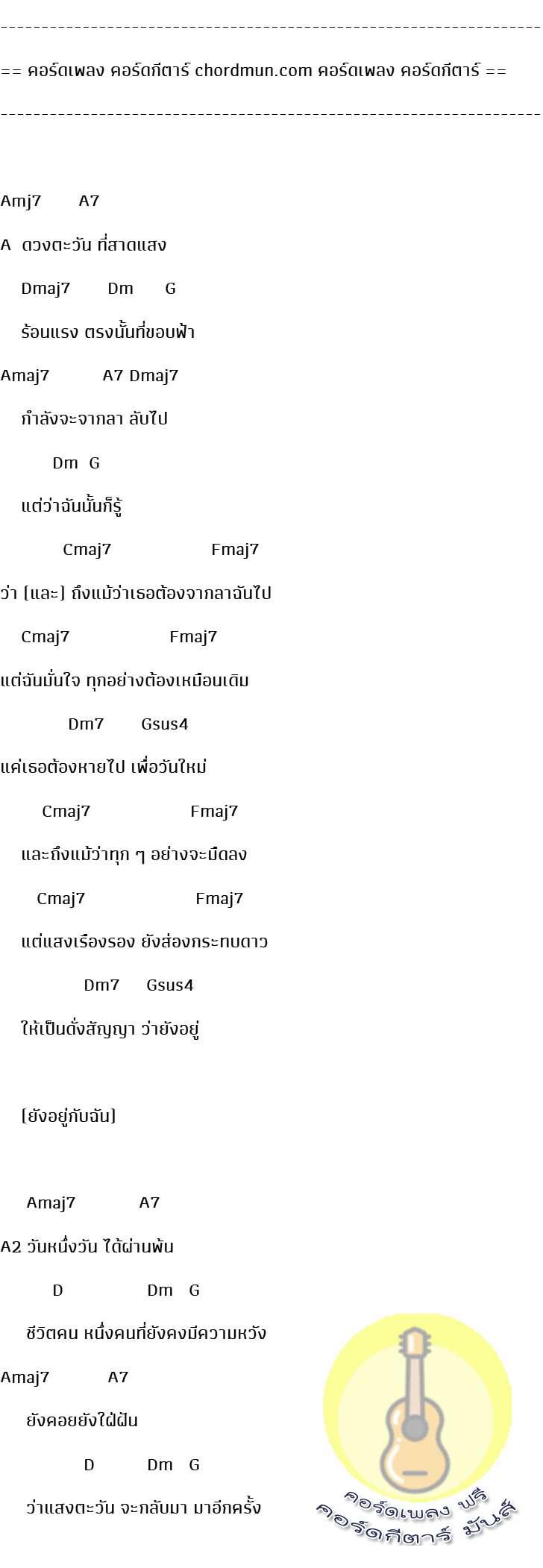 คอร์ดกีต้า  เพลง ตะวัน (CHAN)