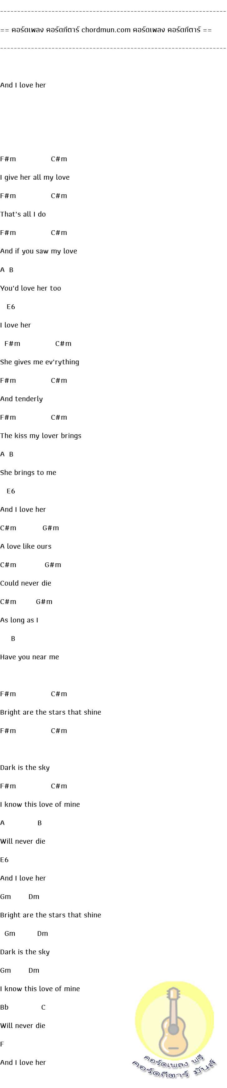 คอร์ดกีตาร์พื้นฐาน  เพลง And I love her