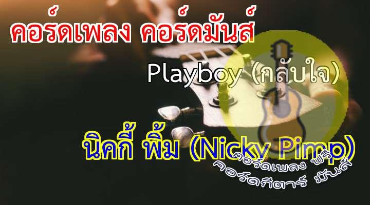 ritist : Nicky Pimp lbum : The lassic Masterpiece Title : Playboy (กลับใจ)  *   ไม่ได้ตั้งใจเกิดมาเป็น Playboy  ที่คอยต้องทำให้เธอต้องช้ำใจ ถึงจะเป็น Playboy แต่ก็มีความจริงใจ จากนี้ตลอดไป ขอรักเพียงเธอคนเดียว เท่านั้น  ก็อยากจะบอกความในใจกับเสียงเพลง ที่ผ่านลมฝากมาผ่านมานี่ก็ผมเอง  Nicky Pimp คนเดิมคนคนนี้เอง กับลมหายใจที่ส่งไปแล้วให้มันบรรเลง  b
