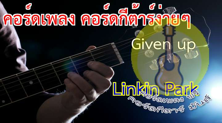 rtist    Linkin Park Song      ven Up lbum     Minutes to Midnight  +++s used:  Wake in a sweat again  nother day's been laid to waste  In my disgrace  Stuck in my head again  eels like I'll never leave this place  There's no escape  I'm