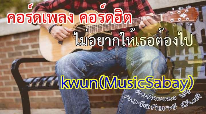 ไม่อยากให้เธอต้องไป  kwun(MusicSabay)    ชื่อศิลปิน ::   ขวัญ (kwun MusicSabay)                                ขอบคุณสำหรับความรู้สึกดีๆ เธอพูดอย่างนี้แล้วจะให้ฉันต้องทำอย่างไร                   ขอบคุณสำหรับทุกอย่างที่มีให้กัน และต่อจากนี้ก็ปล่อยให้มันเป็นความทรงจำ