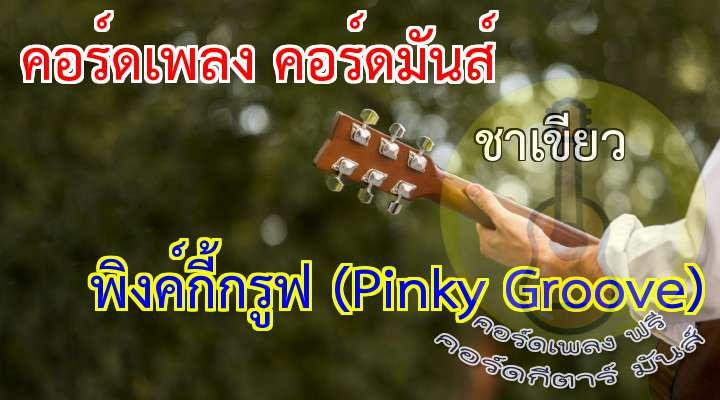 ชาเขียว rtist : Pinky roove  เนื้อ เพลง ชาเขียว :  เมืองไทยในทุกวันนี้มองไปทางใหนก็มีแต่ชาเขียว ไปกินอาหารตามร้านพออิ่มออกมาก็ต่อด้วยชาเขียว  ไปเดินช็อปปิ้งร้อนๆกระหายเข้าหน่อยก็ซดด้วยชาเขียว ออกกำลังมาเหนื่อยถ้าอยากสดชื่นก็ดื่มด้วยชาเขียว  Instru :  ชาเขียวที่ดีนั้นต้องคัดมาจากยอด เด็ดมาแล้วนำมาพลาสเจอร์ไรส์ ให้มีกลิ่