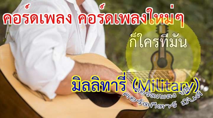 rtist : Military Song : ก็ใครทีมัน Write : Thaiwebon.tk  เนื้อเพลง เพลง ก็ใครทีมัน :     ( 2 Times )             ( 4 Times )                                                 ไม่เป็นอะไร ไม่เป็นอะไร ใช่ไหม  ถ้าเธอจะ จะขอมีคนใหม่                                                      ไม่ตาย ไม่ตาย ไม่ตาย ไม่ตายใช่ไหม  เธอจะเอาหัวใจไปให้คนอื่น เขา