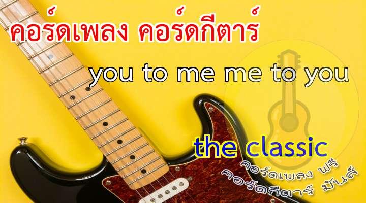 คนแรกของหัวใจ คนสุดท้ายของชีวิต you to me me to you เนื้อเพลง เพลง you to me me to you:, , , , , , , ,                                             * นอ เอ เก นาน   แฮ จิล นยอก โน อึล ชอ รอม                                          ฮาน พยอ เน อา รึม ดา อุน ชู ออ กิ เทว โก                                            ซู จุง เกด ดอน  อุ ริ พู รือ