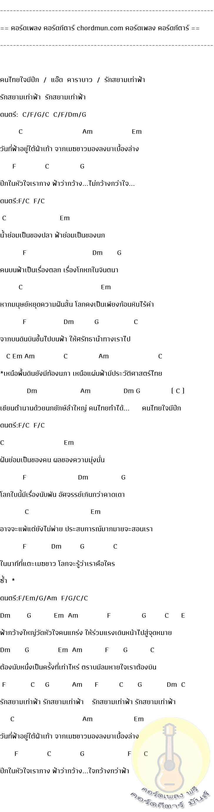 คอร์ดเพลงง่ายๆ  เพลง คนไทยใจมีปีก / รักสยามเท่าฟ้า