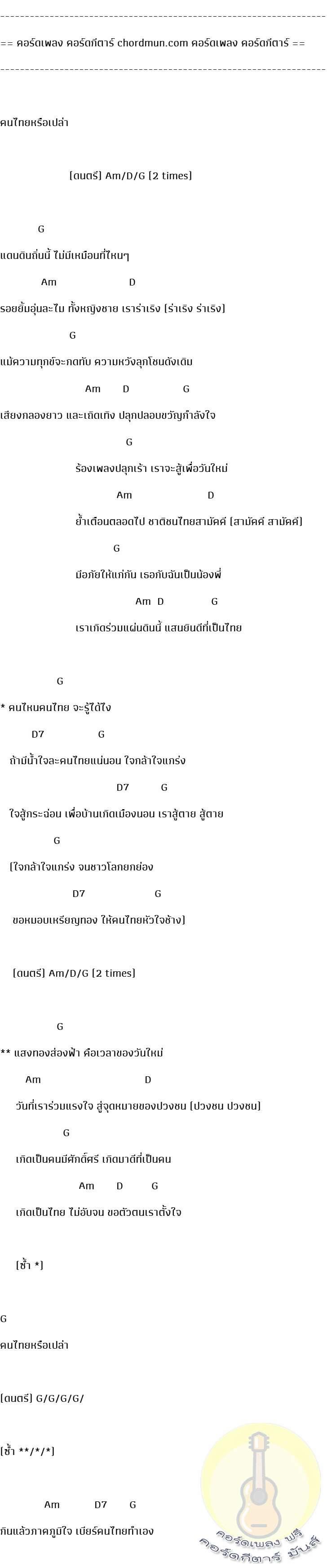 คอร์ดเพลงง่ายๆ  เพลง คนไทยหรือเปล่า
