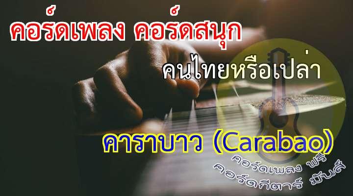 คนไทยหรือเปล่า  (ดนตรี)  แดนดินถิ่นนี้ ไม่มีเหมือนที่ไหนๆ  รอยยิ้มอุ่นละไม ทั้งหญิงชาย เราร่าเริง (ร่าเริง ร่าเริง)  แม้ความทุกข์จะกดทับ ความหวังลุกโชนดังเดิม  เสียงกลองยาว และเถิดเทิง ปลุกปลอบขวัญก