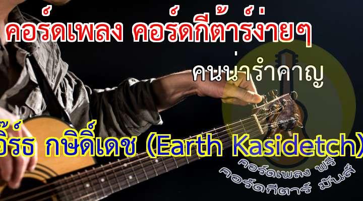 คนน่ารำคาญ  rth Kasidetch  hord by Pete Pancake  , , ,  , , ,  ,  1  , , , , , , , (X2)  Pre  , , ,  , ,  Hook  , , ,   , , ,  , , , , , ,  เนื้อเพลง เพลง คนน่ารำคาญ   ,Pre ,Hook