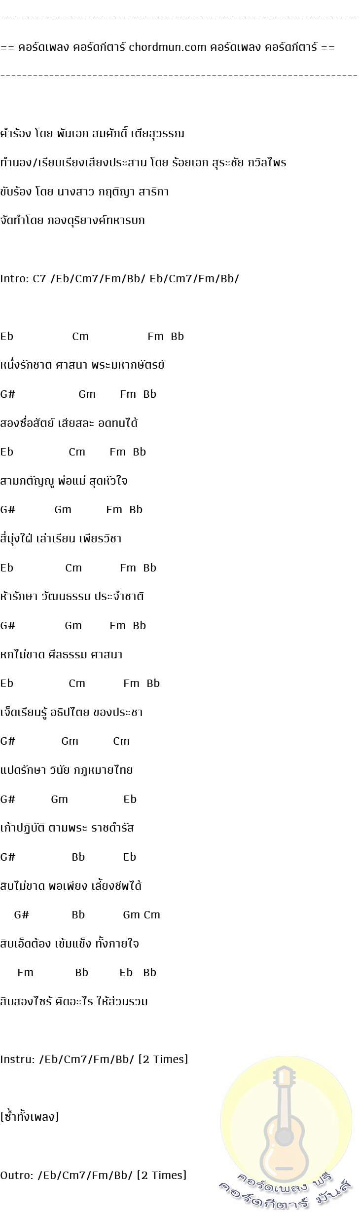 ตารางคอร์ดกีต้าร์  เพลง ค่านิยม 12 ประการ