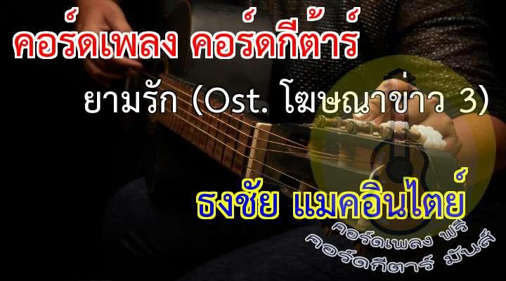 คำร้อง วังสันต์ ทำนอง เอื้อ สุนทรสนาน เรียบเรียง สมชาย กฤษณะเศรณี  ยามเช้า พี่ก็เฝ้าคิดถึงน้อง  ยามสาย พี่หมายจ้องเที่ยวมองหา  ยามบ่าย พี่วุ่นวายถึงกานดา  ยามเย็น ไม่เห็น...หน้า  ผวาทรวง  ค่ำ