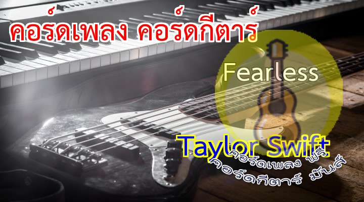 rtist: Taylor Swift Song: earless Tuning: po 3  x2  There's something'bout the way  The street looks when it's just me  There's a glow off the pavement  Walk me to the car