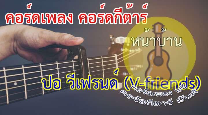 ศิลปิน : ปอ (Por) อัลบั้ม : V riends เพลง : หน้าบ้าน   ท่ามกลางฝนพรำ กับวันที่หมองมัว กับคนที่กลัว ว่าเธอจะทิ้งกันไป  ก็รู้ว่าในวันนั้น ฉันทำให้เธอเสียใจ แต่ขอได้ไหม ให้เธอออกมาหากัน  ถ้ายังรักกัน อย่าทิ้งให้ฉันคอย แค่ฝนปรอยๆ ก็ทำให้ใจหนาวสั่น  ให้ทำอะไรก็ยอม แค่ขอให้เธอบอกฉัน จะทำทุกทาง หากเธอนั้นยอมคืนดี  * ให้ยืนตากฝน จนเปียกไปถึงหัวใจ ให้มันเป็
