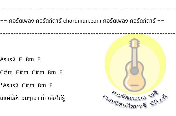 คอร์ดกีต้าร์ง่ายๆ  เพลง ชิน