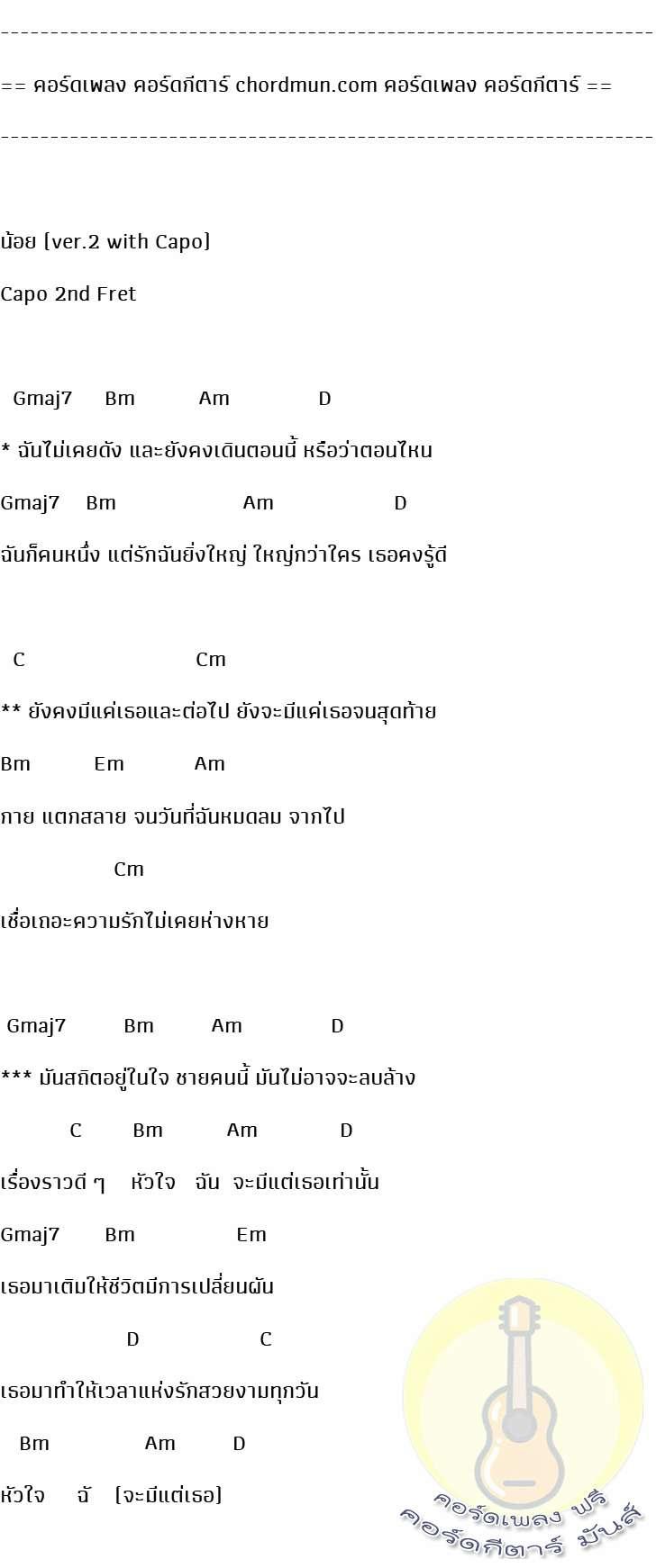 คอร์ดกีตาร์พื้นฐาน  เพลง น้อย (ver.2 with Capo)